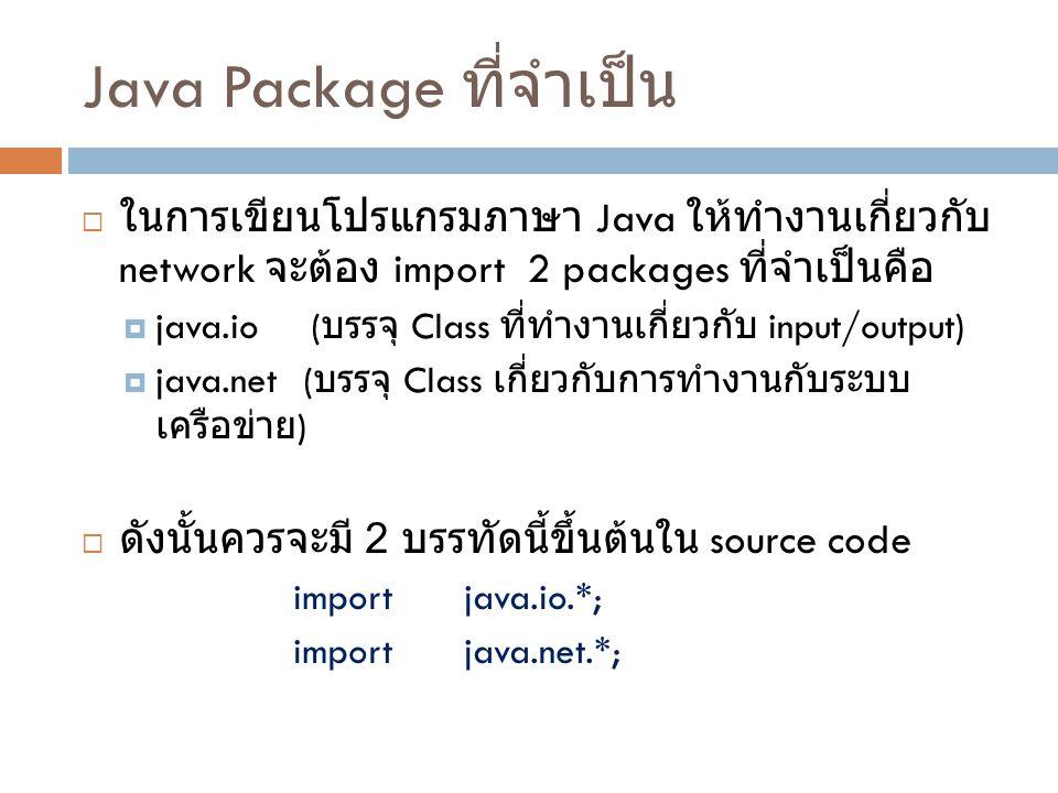Java API  เนื่องจาก java มี class และ method ใช้ให้อย่าง มากมาย ทำให้ไม่สามารถจำได้หมด  ในการพัฒนาโปรแกรมด้วยภาษา Java นั้นควรดู API จากเว๊บ http://java.sun.com/javase/6/docs/api/ ( สำหรับ java version 1.6.X) ควบคู่ไปกับการพัฒนา โปรแกรม
