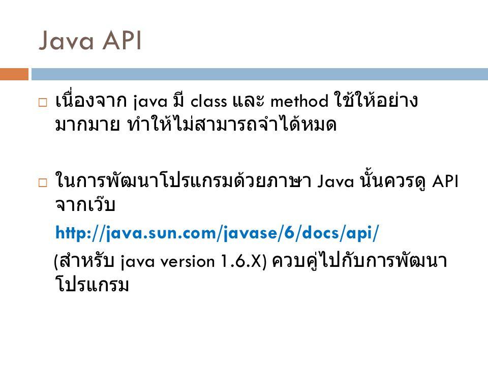 แก้ปัญหา ArrayIndexOutofBoundsException  คิดว่าผลการรันจะเป็นเช่นไรถ้าผู้ใช้เรียกใช้ งานด้วยคำสั่ง  java Exo1 Hello