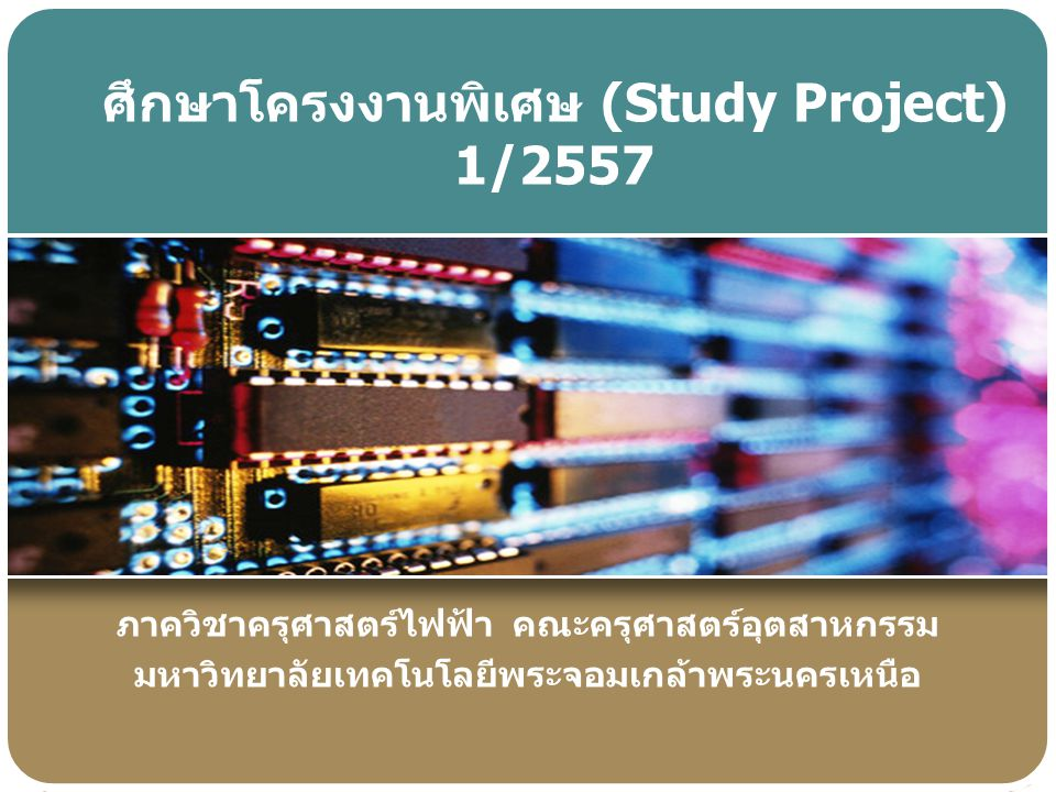 L o g o ศึกษาโครงงานพิเศษ (Study Project) 1/2557 ภาควิชาครุศาสตร์ไฟฟ้า คณะครุศาสตร์อุตสาหกรรม มหาวิทยาลัยเทคโนโลยีพระจอมเกล้าพระนครเหนือ