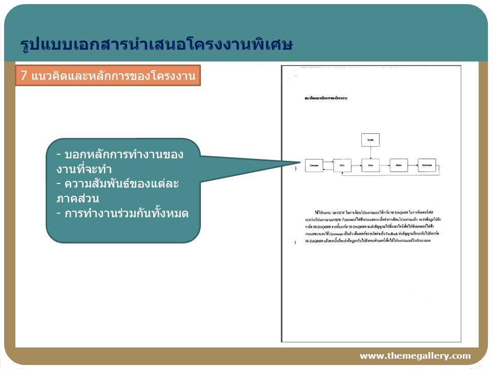 www.themegallery.com 7 แนวคิดและหลักการของโครงงาน - บอกหลักการทำงานของ งานที่จะทำ - ความสัมพันธ์ของแต่ละ ภาคส่วน - การทำงานร่วมกันทั้งหมด รูปแบบเอกสาร