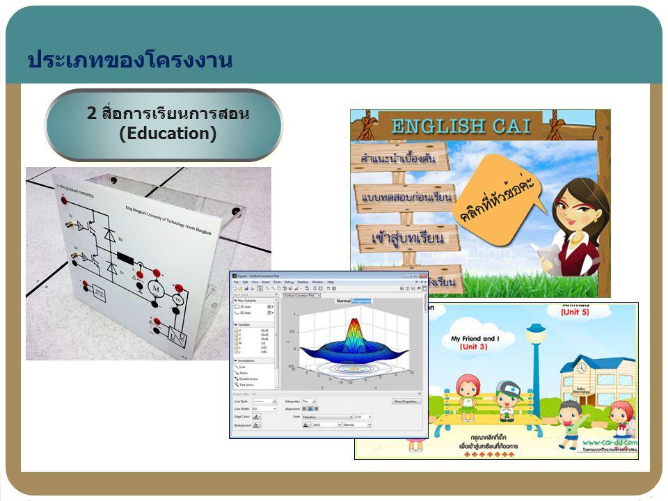 2 สื่อการเรียนการสอน (Education) ประเภทของโครงงาน