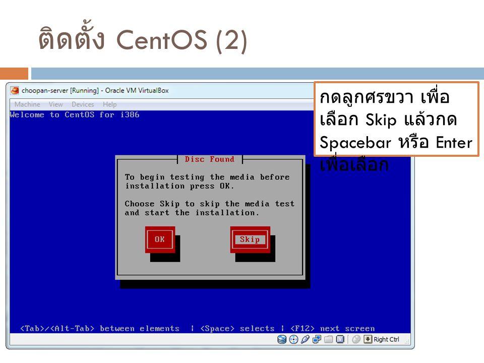 ติดตั้ง CentOS (2) กดลูกศรขวา เพื่อ เลือก Skip แล้วกด Spacebar หรือ Enter เพื่อเลือก