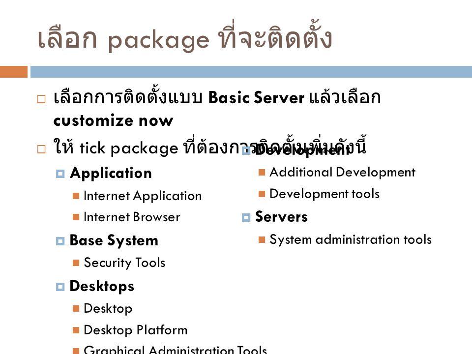 เลือก package ที่จะติดตั้ง  เลือกการติดตั้งแบบ Basic Server แล้วเลือก customize now  ให้ tick package ที่ต้องการติดตั้งเพิ่มดังนี้  Application Int