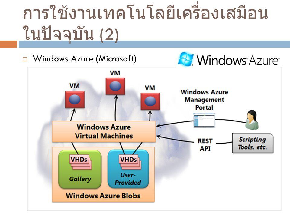 การใช้งานเทคโนโลยีเครื่องเสมือน ในปัจจุบัน (2)  Windows Azure (Microsoft)