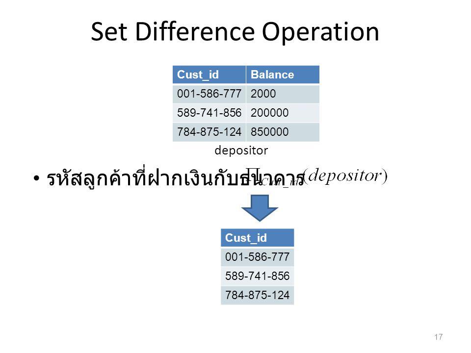 Set Difference Operation depositor รหัสลูกค้าที่ฝากเงินกับธนาคาร Cust_idBalance 001-586-7772000 589-741-856200000 784-875-124850000 Cust_id 001-586-77