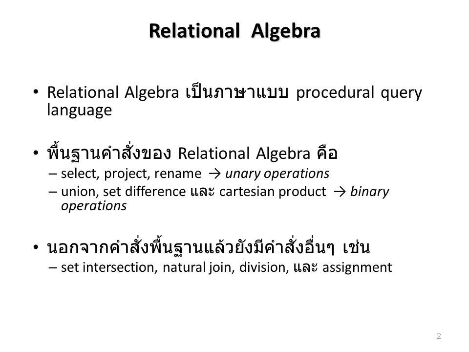 Select Operations เป็นคำสั่งที่ใช้เลือก ข้อมูลในแถวที่ตรงกับเงื่อนไขที่ กำหนด เขียนแทนด้วยสัญลักษณ์ วิธีการใช้งาน Condition สามารถใช้เครื่องหมาย – การเปรียบเทียบ : =,, ≥, ≤, ≠ – Logic operation :, 3