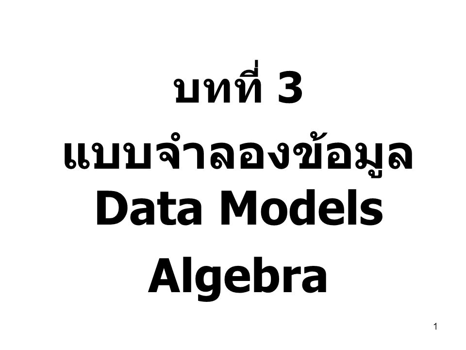 12 Relational Algebra UNION