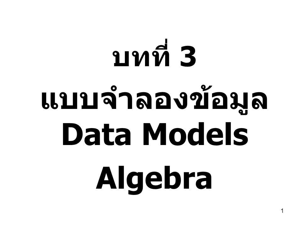 1 บทที่ 3 แบบจำลองข้อมูล Data Models Algebra