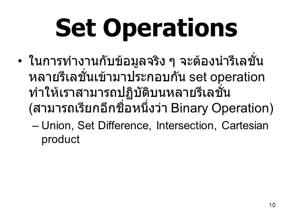 10 Set Operations ในการทำงานกับข้อมูลจริง ๆ จะต้องนำรีเลชั่น หลายรีเลชั่นเข้ามาประกอบกัน set operation ทำให้เราสามารถปฏิบัติบนหลายรีเลชั่น ( สามารถเรี