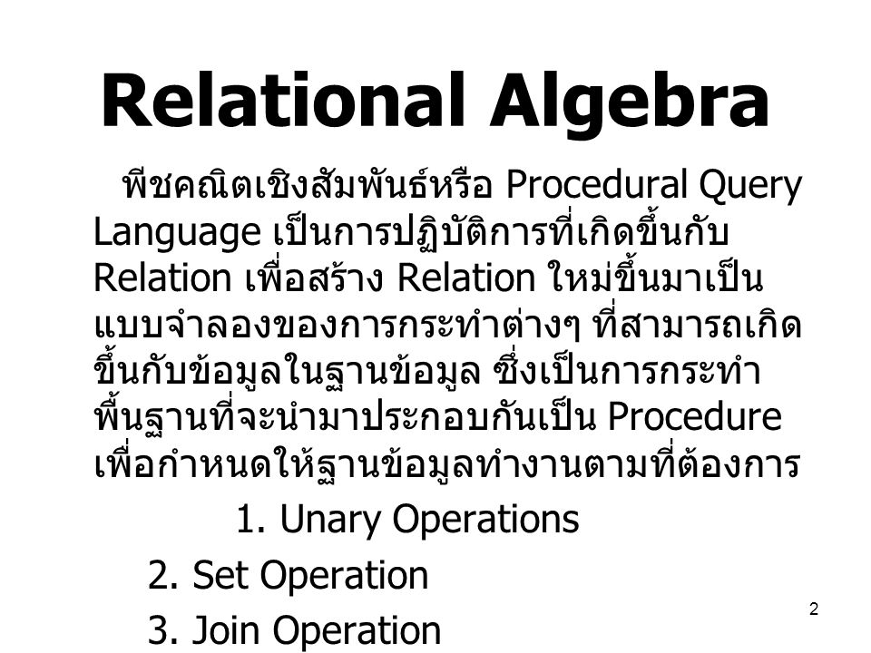 13 Relational Algebra S#SNAMESTATUSCITY S1Smith 20 New York S4Clark 20 New York A S#SNAMESTATUSCITY S1Smith 20 New York S2Jones 10 Chicago B Example