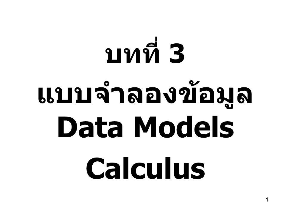 1 บทที่ 3 แบบจำลองข้อมูล Data Models Calculus