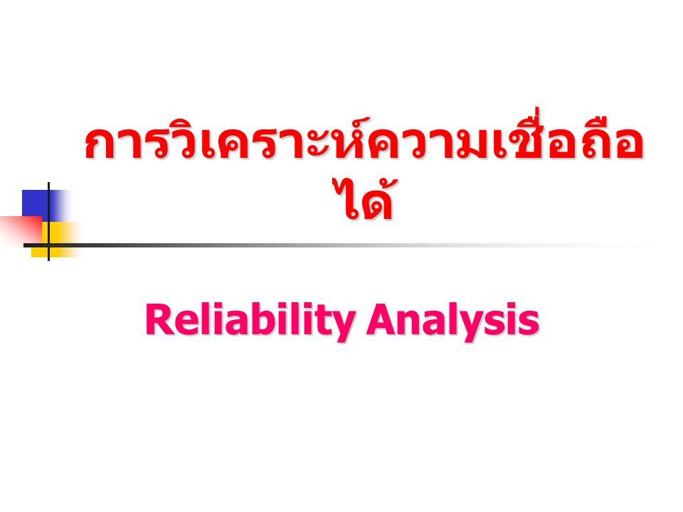 การหาค่าความเชื่อมั่น (Reliability) ความเชื่อมั่น หมายถึง เครื่องมือนั่นมีความ น่าเชื่อถือมากน้อยแค่ไหน เครื่องมือที่มีความเชื่อมั่น สูง คือ เครื่องมือที่มีคุณสมบัติสามารถวัดสิ่งเดียวกัน หลาย ๆ ครั้ง แล้วได้ค่าหรือคำตอบใกล้เคียงกัน หรือ แตกต่างกันน้อยมาก การหาค่าความเชื่อมั่น ด้วยวิธีการของ Cronbach's Alpha ใช้กับการหาค่าการตอบคำถาม แบบเรียงอันดับ (Rating Scale) เช่น 5 4 3 2 1