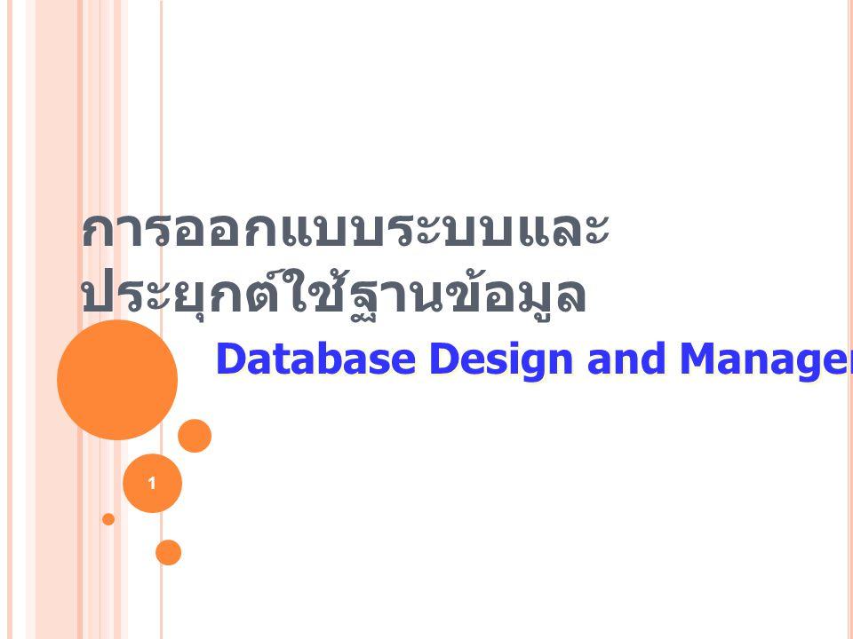 1 การออกแบบระบบและ ประยุกต์ใช้ฐานข้อมูล Database Design and Management Application