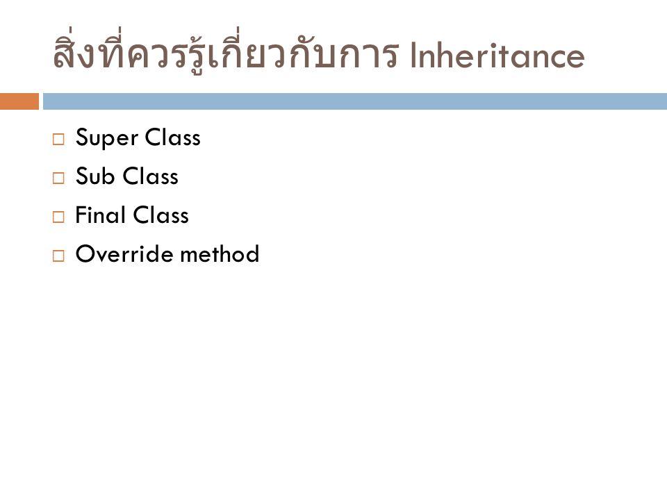 สิ่งที่ควรรู้เกี่ยวกับการ Inheritance  Super Class  Sub Class  Final Class  Override method