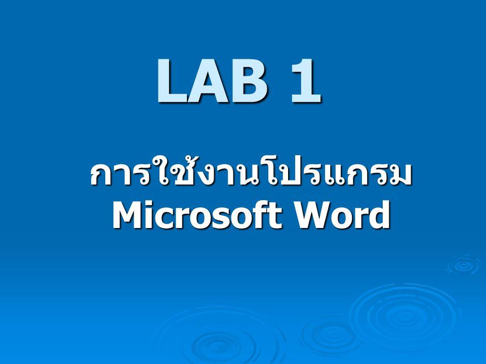 LAB 1 การใช้งานโปรแกรม Microsoft Word