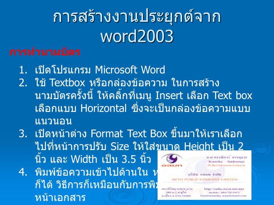 การสร้างงานประยุกต์จาก word2003 การทำนามบัตร 1. เปิดโปรแกรม Microsoft Word 2. ใช้ Textbox หรือกล่องข้อความ ในการสร้าง นามบัตรครั้งนี้ ให้คลิ้กที่เมนู