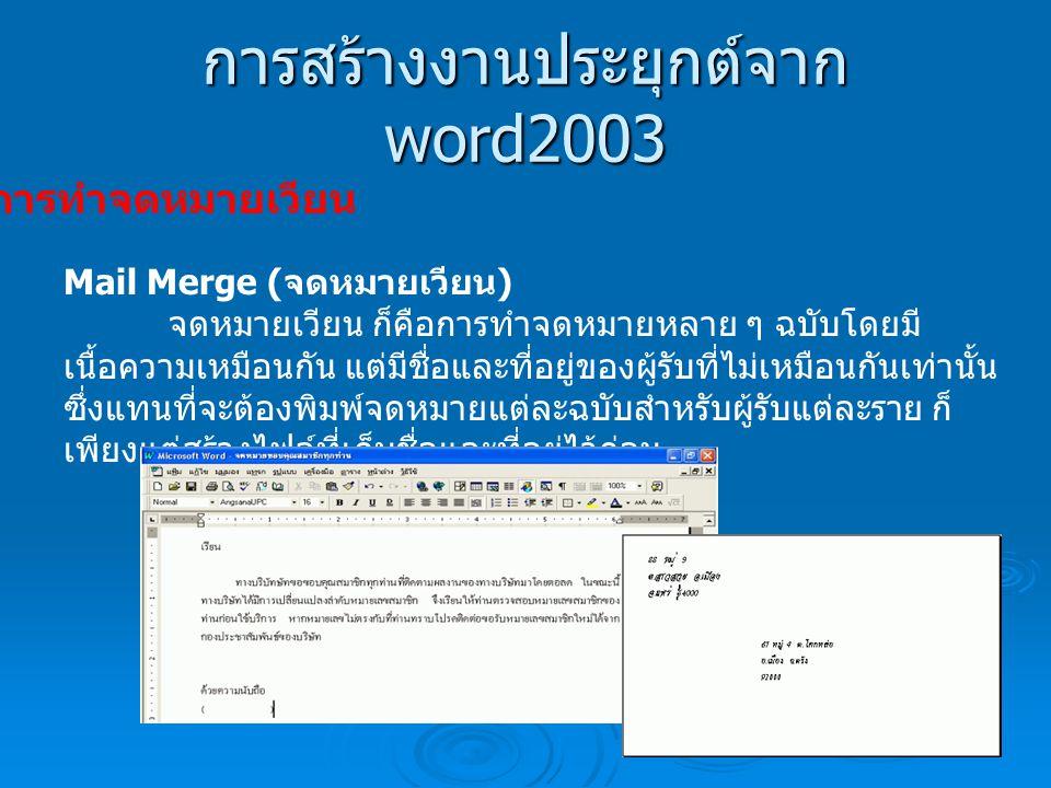 การสร้างงานประยุกต์จาก word2003 การทำจดหมายเวียน Mail Merge ( จดหมายเวียน ) จดหมายเวียน ก็คือการทำจดหมายหลาย ๆ ฉบับโดยมี เนื้อความเหมือนกัน แต่มีชื่อและที่อยู่ของผู้รับที่ไม่เหมือนกันเท่านั้น ซึ่งแทนที่จะต้องพิมพ์จดหมายแต่ละฉบับสำหรับผู้รับแต่ละราย ก็ เพียงแต่สร้างไฟล์ที่เก็บชื่อและที่อยู่ไว้ก่อน