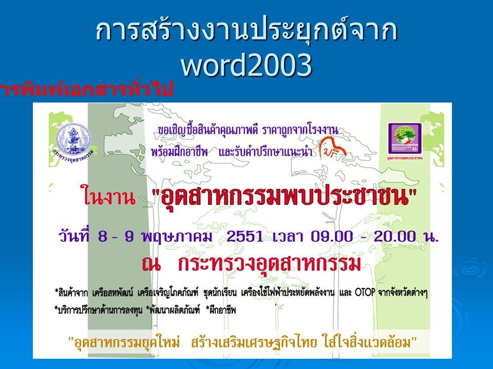 การสร้างงานประยุกต์จาก word2003 การพิมพ์เอกสารทั่วไป