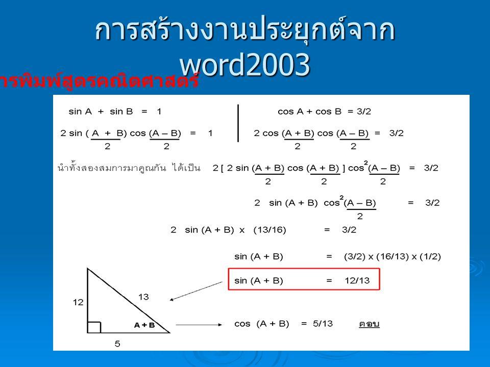 การสร้างงานประยุกต์จาก word2003 การพิมพ์สูตรคณิตศาสตร์