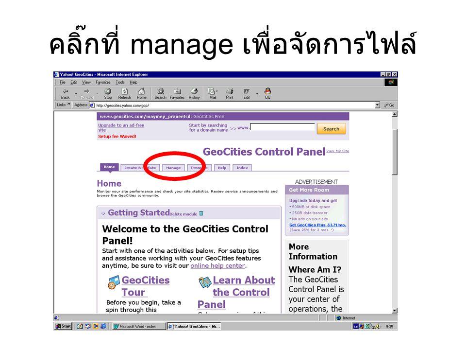คลิ๊กที่ manage เพื่อจัดการไฟล์