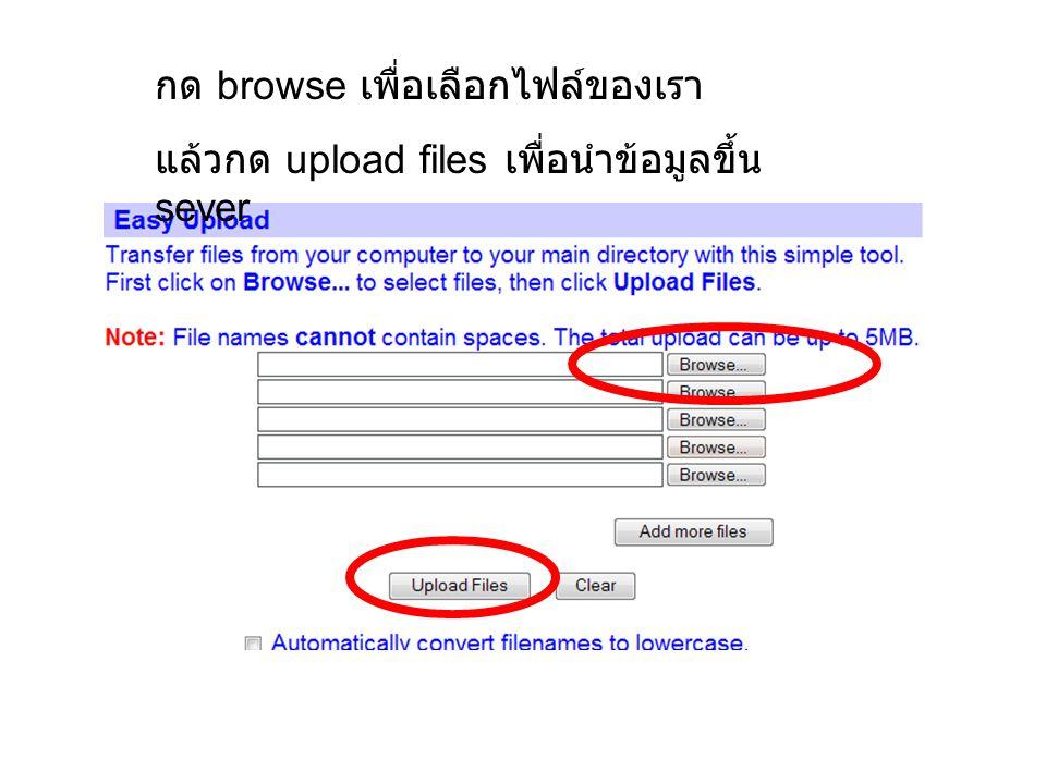 กด browse เพื่อเลือกไฟล์ของเรา แล้วกด upload files เพื่อนำข้อมูลขึ้น sever