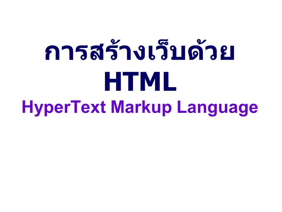 การสร้างเว็บด้วย HTML HyperText Markup Language