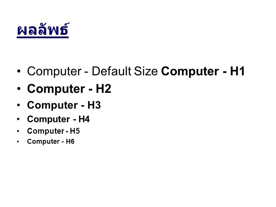 ผลลัพธ์ Computer - Default Size Computer - H1 Computer - H2 Computer - H3 Computer - H4 Computer - H5 Computer - H6