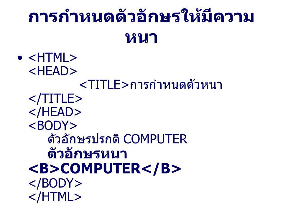 การกำหนดตัวอักษรให้มีความ หนา การกำหนดตัวหนา ตัวอักษรปรกติ COMPUTER ตัวอักษรหนา COMPUTER