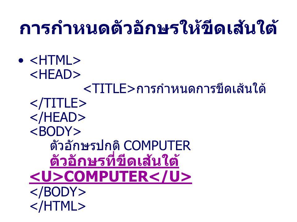 การกำหนดตัวอักษรให้ขีดเส้นใต้ การกำหนดการขีดเส้นใต้ ตัวอักษรปกติ COMPUTER ตัวอักษรที่ขีดเส้นใต้ COMPUTER