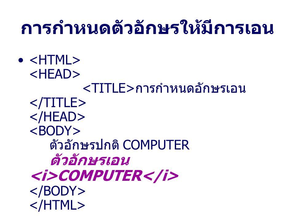 การกำหนดตัวอักษรให้มีการเอน การกำหนดอักษรเอน ตัวอักษรปกติ COMPUTER ตัวอักษรเอน COMPUTER