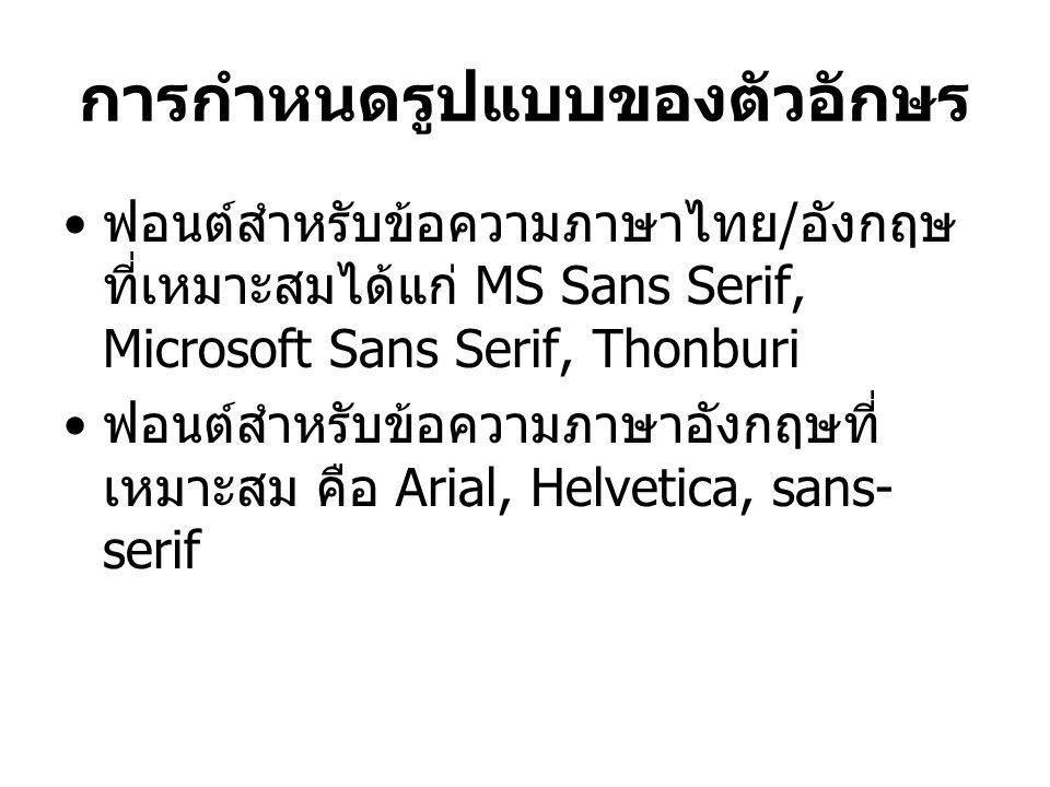 การกำหนดรูปแบบของตัวอักษร ฟอนต์สำหรับข้อความภาษาไทย / อังกฤษ ที่เหมาะสมได้แก่ MS Sans Serif, Microsoft Sans Serif, Thonburi ฟอนต์สำหรับข้อความภาษาอังกฤษที่ เหมาะสม คือ Arial, Helvetica, sans- serif