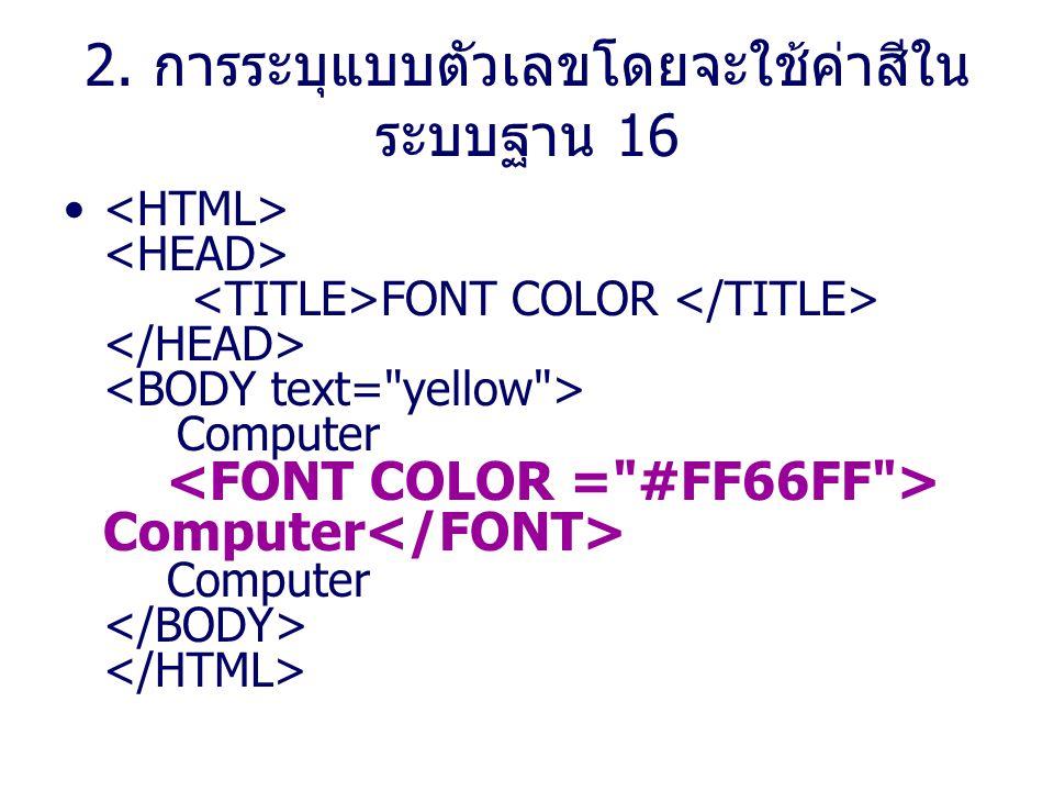2. การระบุแบบตัวเลขโดยจะใช้ค่าสีใน ระบบฐาน 16 FONT COLOR Computer Computer Computer