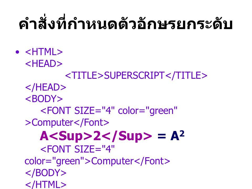 คำสั่งที่กำหนดตัวอักษรยกระดับ SUPERSCRIPT Computer A 2 = A 2 Computer