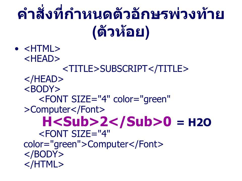 คำสั่งที่กำหนดตัวอักษรพ่วงท้าย ( ตัวห้อย ) SUBSCRIPT Computer H 2 0 = H2O Computer