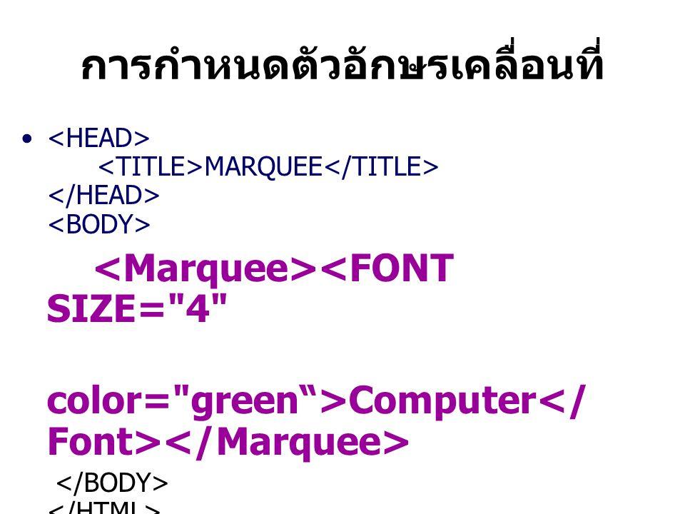 การกำหนดตัวอักษรเคลื่อนที่ MARQUEE <FONT SIZE= 4 color= green >Computer