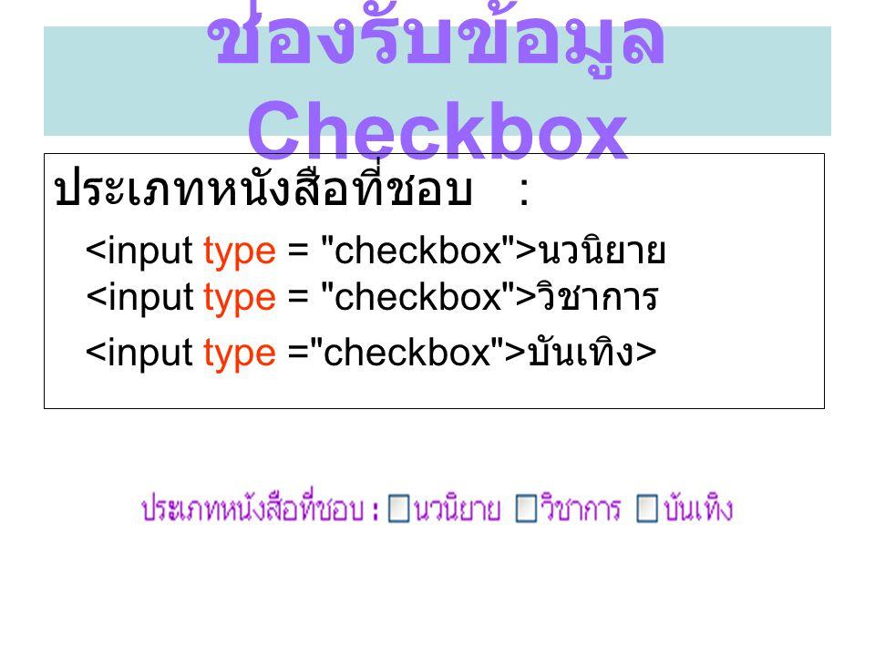 ช่องรับข้อมูล Checkbox ประเภทหนังสือที่ชอบ : นวนิยาย วิชาการ บันเทิง >