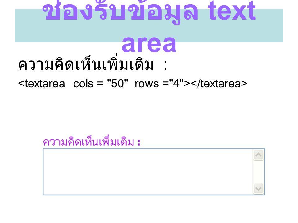 ช่องรับข้อมูล text area ความคิดเห็นเพิ่มเติม :