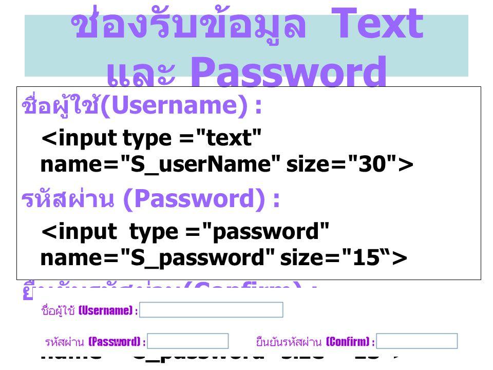 ช่องรับข้อมูล Text และ Password ชื่อ ผู้ใช้ (Username) : รหัสผ่าน (Password) : ยืนยันรหัสผ่าน (Confirm) :