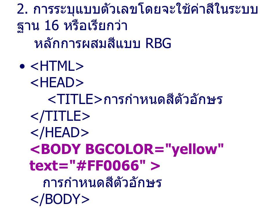 2. การระบุแบบตัวเลขโดยจะใช้ค่าสีในระบบ ฐาน 16 หรือเรียกว่า หลักการผสมสีแบบ RBG การกำหนดสีตัวอักษร การกำหนดสีตัวอักษร