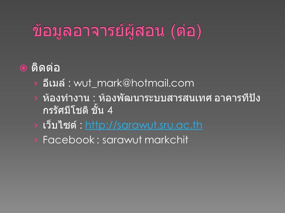  ติดต่อ › อีเมล์ : wut_mark@hotmail.com › ห้องทำงาน : ห้องพัฒนาระบบสารสนเทศ อาคารทีปัง กรรัศมีโชติ ชั้น 4 › เว็บไซต์ : http://sarawut.sru.ac.thhttp://sarawut.sru.ac.th › Facebook : sarawut markchit