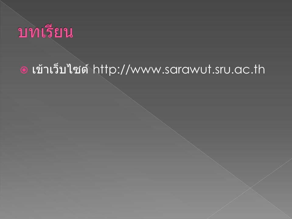  เข้าเว็บไซต์ http://www.sarawut.sru.ac.th