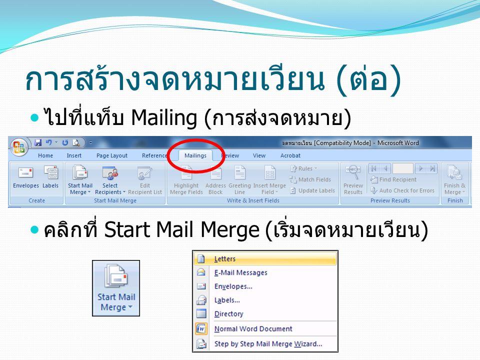 การสร้างจดหมายเวียน ( ต่อ ) ไปที่แท็บ Mailing ( การส่งจดหมาย ) คลิกที่ Start Mail Merge ( เริ่มจดหมายเวียน )