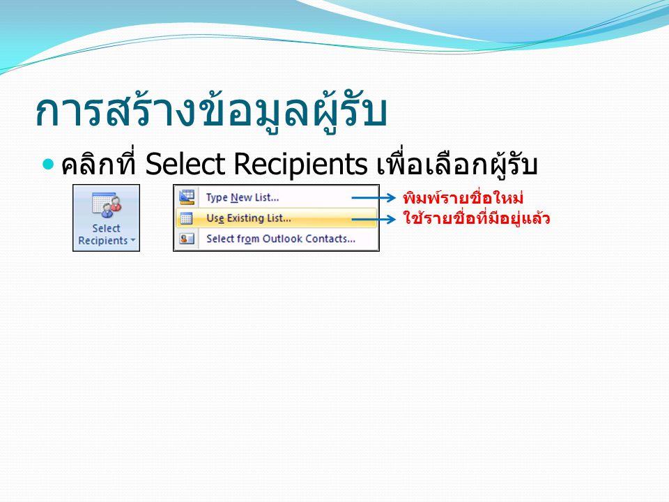 การสร้างข้อมูลผู้รับ คลิกที่ Select Recipients เพื่อเลือกผู้รับ พิมพ์รายชื่อใหม่ ใช้รายชื่อที่มีอยู่แล้ว