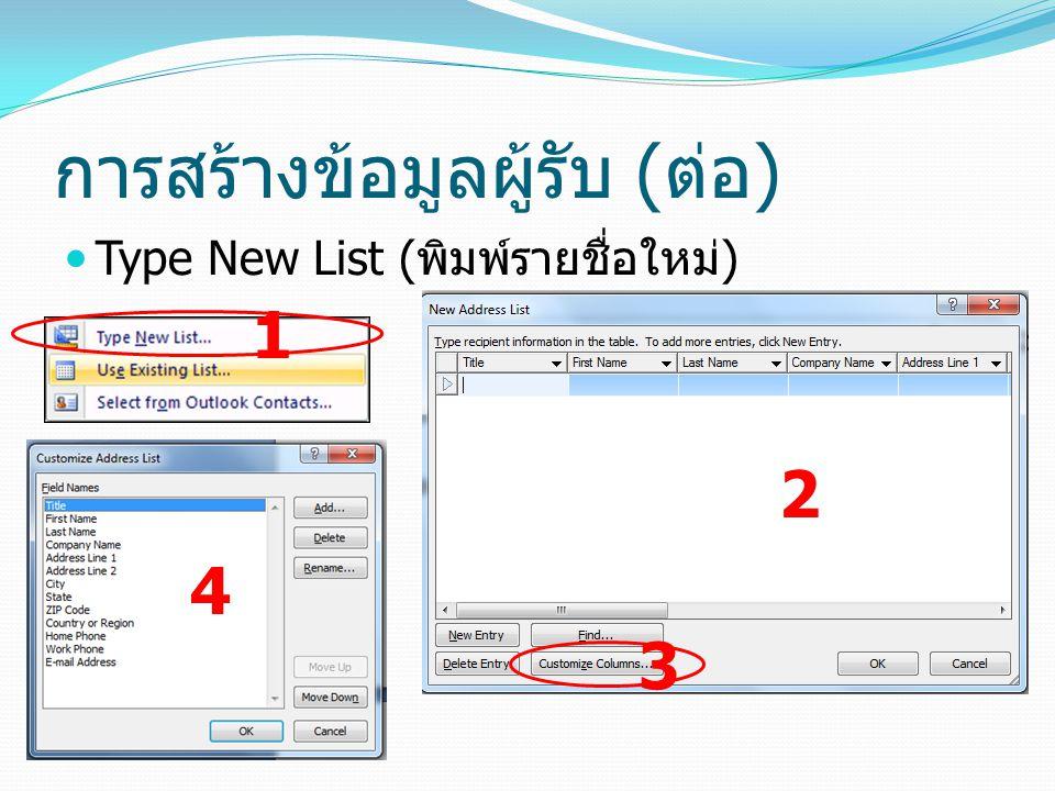 การสร้างข้อมูลผู้รับ ( ต่อ ) Type New List ( พิมพ์รายชื่อใหม่ ) 1 2 3 4