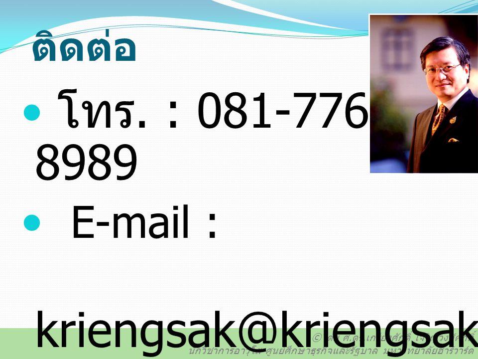 ©โดย ศ.ดร.เกรียงศักดิ์ เจริญวงศ์ศักดิ์ นักวิชาการอาวุโส ศูนย์ศึกษาธุรกิจและรัฐบาล มหาวิทยาลัยฮาร์วาร์ด ติดต่อ โทร. : 081-776- 8989 E-mail : kriengsak@