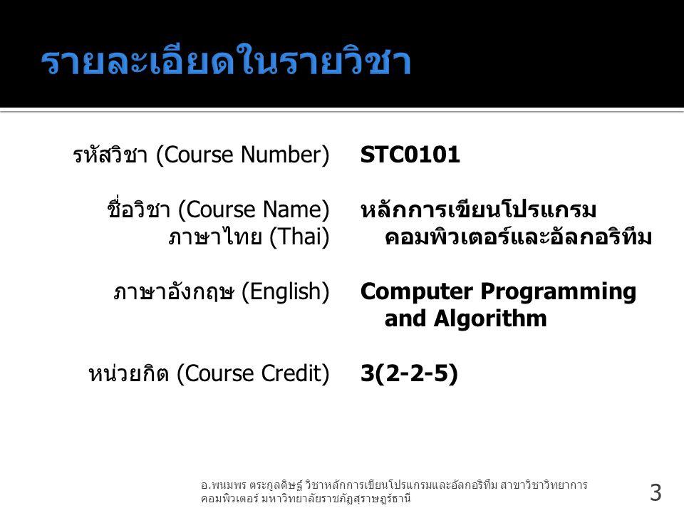 รหัสวิชา (Course Number) ชื่อวิชา (Course Name) ภาษาไทย (Thai) ภาษาอังกฤษ (English) หน่วยกิต (Course Credit) STC0101 หลักการเขียนโปรแกรม คอมพิวเตอร์และอัลกอริทึม Computer Programming and Algorithm 3(2-2-5) 3 อ.