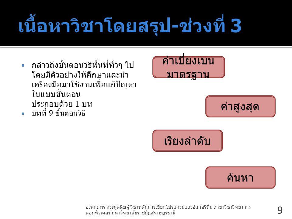  กล่าวถึงขั้นตอนวิธีพื้นที่ทั่วๆ ไป โดยมีตัวอย่างให้ศึกษาและนำ เครื่องมือมาใช้งานเพื่อแก้ปัญหา ในแบบขั้นตอน ประกอบด้วย 1 บท  บทที่ 9 ขั้นตอนวิธี 9 ค่าสูงสุด ค่าเบี่ยงเบน มาตรฐาน เรียงลำดับ ค้นหา อ.