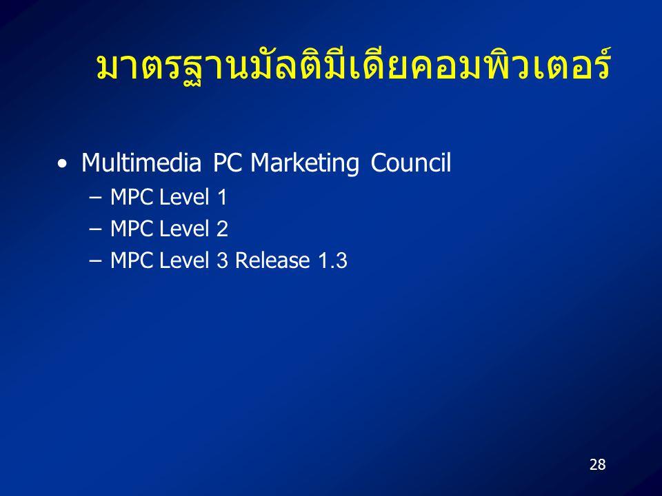 28 มาตรฐานมัลติมีเดียคอมพิวเตอร์ Multimedia PC Marketing Council –MPC Level 1 –MPC Level 2 –MPC Level 3 Release 1.3