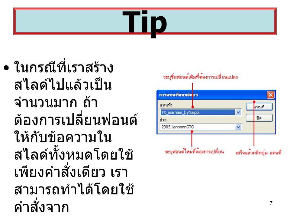 8 การเปลี่ยนสีให้ข้อความ เราสามารถเปลี่ยนสี ข้อความในโปรแกรม PowerPoint ก็คล้าย กับโปรแกรม Microsoft Word คือ ลากเมาส์คลุม ข้อความที่ต้องการ เปลี่ยนสีให้เกิดแถบ สีดำล้อมรอบแล้ว เปลี่ยนสีข้อความ