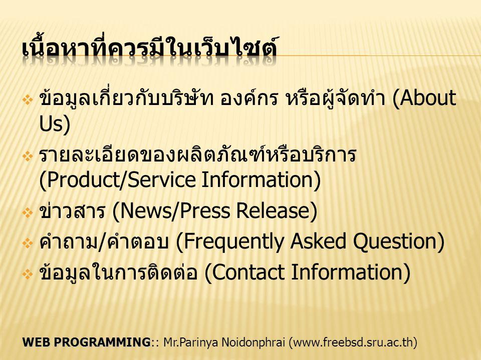 WEB PROGRAMMING WEB PROGRAMMING:: Mr.Parinya Noidonphrai (www.freebsd.sru.ac.th)  ข้อมูลเกี่ยวกับบริษัท องค์กร หรือผู้จัดทำ (About Us)  รายละเอียดขอ